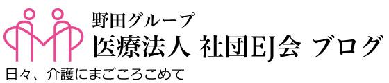 EJ会ブログ